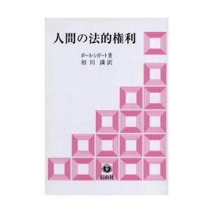 人間の法的権利|bookfan