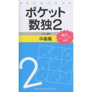ポケット数独 2 中級篇/ニコリ