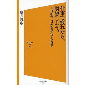 著:藤井義彦 出版社:SBクリエイティブ 発行年月:2008年08月 シリーズ名等:ソフトバンク新書...
