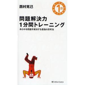 問題解決力1分間トレーニング あらゆる問題を解決する最強の思考法 / 西村克己|bookfan