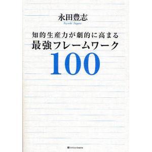 著:永田豊志 出版社:SBクリエイティブ 発行年月:2008年12月 シリーズ名等:知的生産力が劇的...