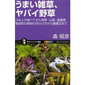 うまい雑草、ヤバイ野草 日本人が食べてきた薬草・山菜・猛毒草魅惑的な植物の見分け方から調理法まで /...