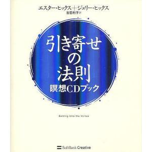 引き寄せの法則 瞑想CDブック / エスター・ヒックス / ジェリー・ヒックス / 吉田利子
