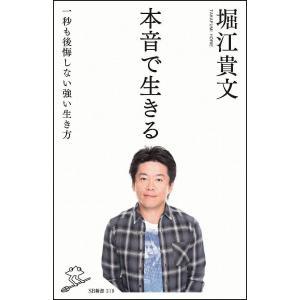 著:堀江貴文 出版社:SBクリエイティブ 発行年月:2015年12月 シリーズ名等:SB新書 318