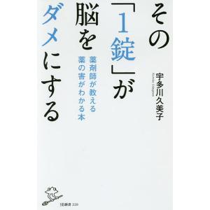 その「1錠」が脳をダメにする 薬剤師が教える薬の害がわかる本 / 宇多川久美子|bookfan