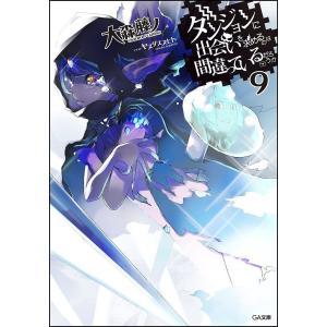 著:大森藤ノ 出版社:SBクリエイティブ 発行年月:2015年09月 シリーズ名等:GA文庫 お−0...