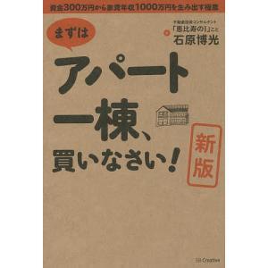 著:石原博光 出版社:SBクリエイティブ 発行年月:2016年03月 キーワード:ビジネス書