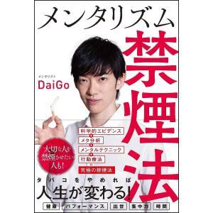 メンタリズム禁煙法 / DaiGo