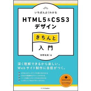 いちばんよくわかるHTML5 & CSS3デザインきちんと入門 / 狩野祐東