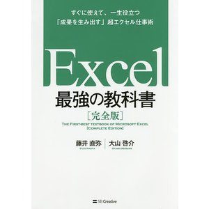 Excel最強の教科書 完全版 すぐに使えて、一生役立つ「成果を生み出す」超エクセル仕事術 / 藤井直弥 / 大山啓介