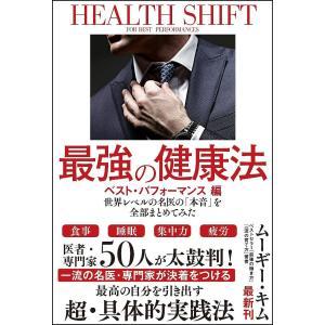 最強の健康法 世界レベルの名医の「本音」を全部まとめてみた ベスト・パフォーマンス編/ムーギー・キム