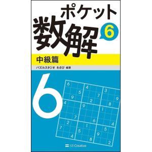 ポケット数解 6中級篇/パズルスタジオわさび