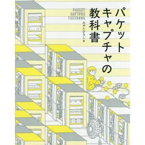 パケットキャプチャの教科書 / みやたひろし|bookfan