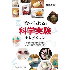 「食べられる」科学実験セレクション 身近な料理の色が変わる?たった1分でアイスができる? / 尾嶋好美