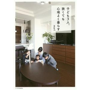子ども3人、狭くても心地よく暮らすの商品画像|ナビ