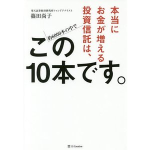 著:篠田尚子 出版社:SBクリエイティブ 発行年月:2017年04月
