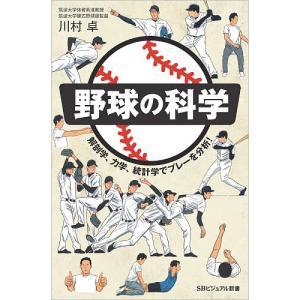 野球の科学 解剖学、力学、統計学でプレーを分析! / 川村卓|bookfan