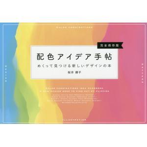 配色アイデア手帖 めくって見つける新しいデザインの本 完全保存版 / 桜井輝子