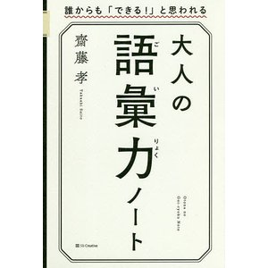 大人の語彙力ノート 誰からも「できる!」と思われる / 齋藤孝