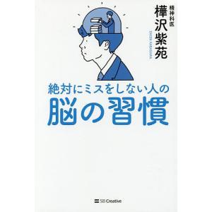 絶対にミスをしない人の脳の習慣 / 樺沢紫苑|bookfan