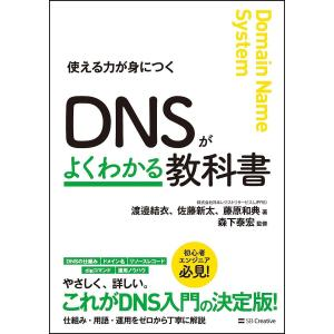 DNSがよくわかる教科書 使える力が身につく / 渡邉結衣 / 佐藤新太 / 藤原和典|bookfan