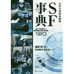 シナリオのためのSF事典 知っておきたい科学技術・宇宙・お約束120 / 森瀬繚
