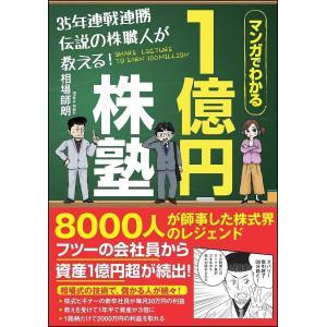 マンガでわかる35年連戦連勝伝説の株職人が教える!1億円株塾 / 相場師朗