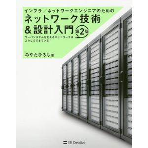 インフラ/ネットワークエンジニアのためのネットワーク技術&設計入門 サーバシステムを支えるネットワークはこうしてできている / みやたひろし|bookfan