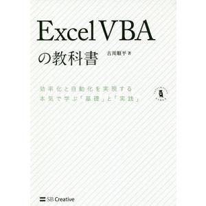 Excel VBAの教科書 (Informatics & IDEA)の商品画像|ナビ