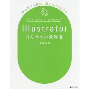 Illustratorはじめての教科書 初心者でも絶対に使えるようになる / 齋藤香織