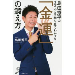 著:島田秀平 出版社:SBクリエイティブ 発行年月:2018年12月 シリーズ名等:SB新書 455