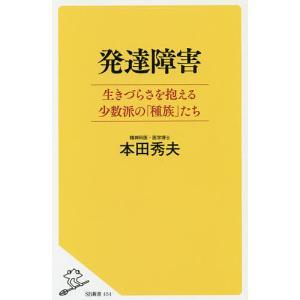 著:本田秀夫 出版社:SBクリエイティブ 発行年月:2018年12月 シリーズ名等:SB新書 454...