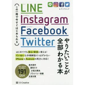 LINE,Instagram,Facebook,Twitterやりたいことが全部わかる本 この一冊で今すぐはじめられる / アンドロック