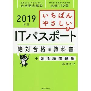 いちばんやさしいITパスポート絶対合格の教科書+出る順問題集 2019年度 / 高橋京介
