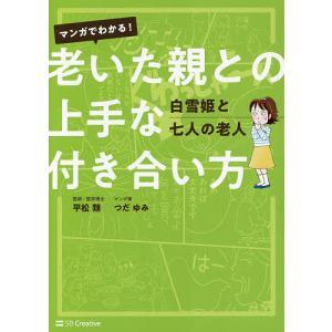 著:平松類 著:つだゆみ 出版社:SBクリエイティブ 発行年月:2019年03月