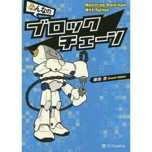 著:柴田淳 出版社:SBクリエイティブ 発行年月:2019年06月