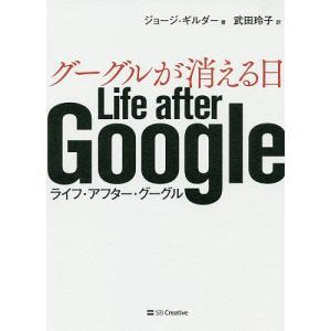 グーグルが消える日 / ジョージ・ギルダー / 武田玲子|bookfan