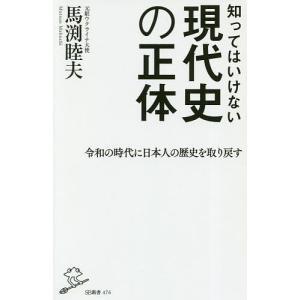 知ってはいけない現代史の正体 / 馬渕睦夫|bookfan