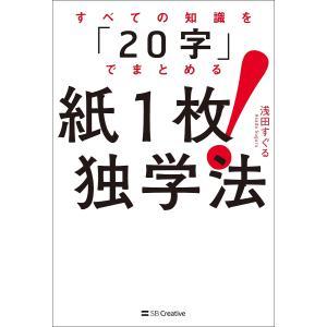 紙1枚!独学法 すべての知識を「20字」でまとめる / 浅田すぐる|bookfan