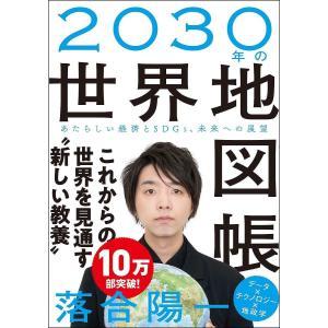 〔予約〕2030年の世界地図帳 新しい経済と僕らの未来 / 落合陽一