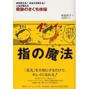 著:菊池和子 画:大橋明子 出版社:集英社インターナショナル 発行年月:2008年06月 キーワード...