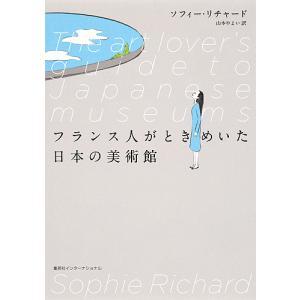 フランス人がときめいた日本の美術館 / ソフィー・リチャード / 山本やよい