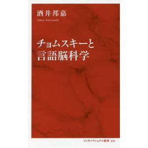 チョムスキーと言語脳科学 / 酒井邦嘉|bookfan