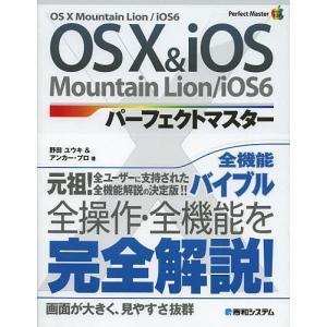 OS 10 & iOSパーフェクトマスター OS 10 Mountain Lion/iOS 6 / 野田ユウキ / アンカー・プロ