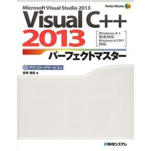 Visual C++2013パーフェクトマスター Microsoft Visual Studio 2013 ダウンロードサービス付/金城俊哉