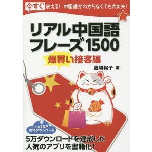 リアル中国語フレーズ1500 今すぐ使える!中国語がわからなくても大丈夫! 爆買い接客編 / 藤崎裕子|bookfan