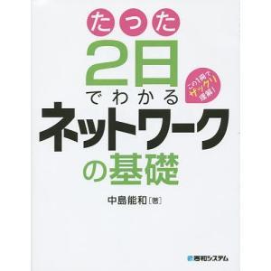 たった2日でわかるネットワークの基礎 この1冊でザックリ理解! / 中島能和 bookfan