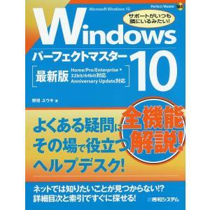 Windows10パーフェクトマスター Microsoft Windows10/野田ユウキ