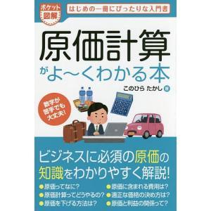 原価計算がよ〜くわかる本 ポケット図解 はじめの一冊にぴったりな入門書 / このひらたかし