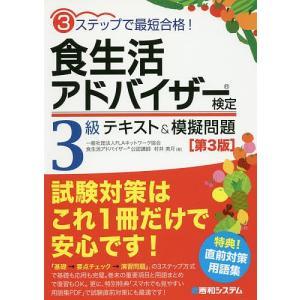 食生活アドバイザー検定3級テキスト&模擬問題 3ステップで最短合格! / 村井美月